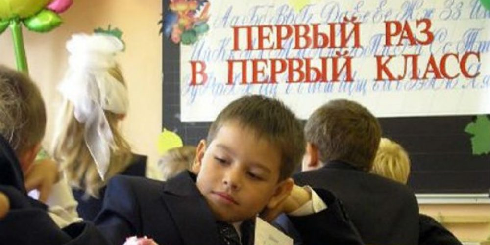 Первый раз в первый класс, или как выбрать будущую школу?