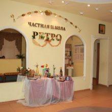 День открытых дверей в частной школе «Ретро»